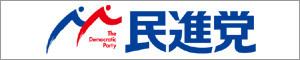 民進党ウェブサイト