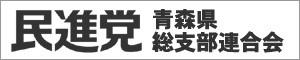 民進党青森県総支部連合会ウェブサイト